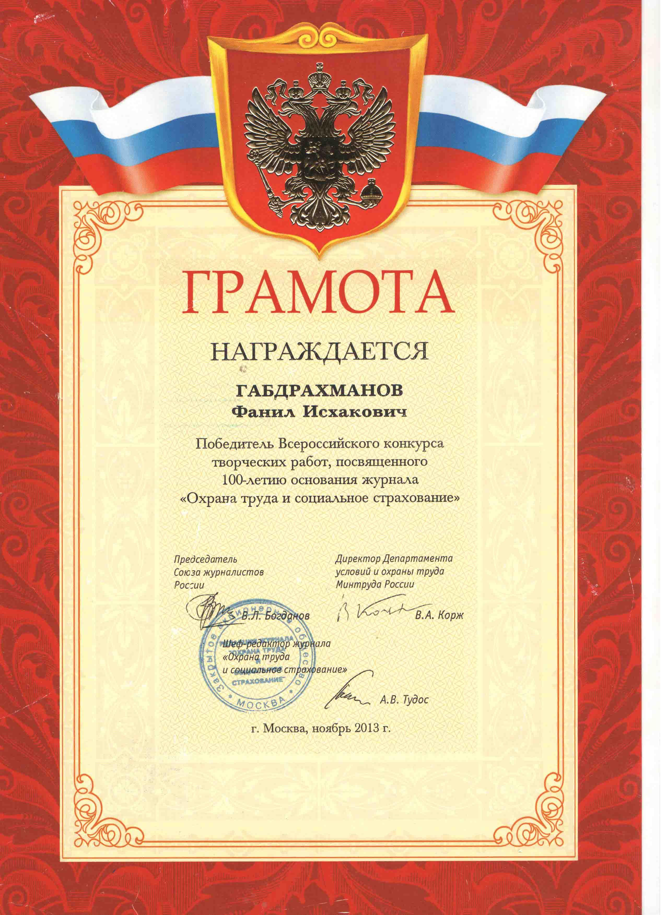 Форуи инженеров по охране труда россия